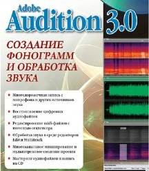 Adobe Audition 3.0. Обработка звука