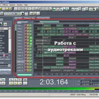 Adobe-Audition1_5-1