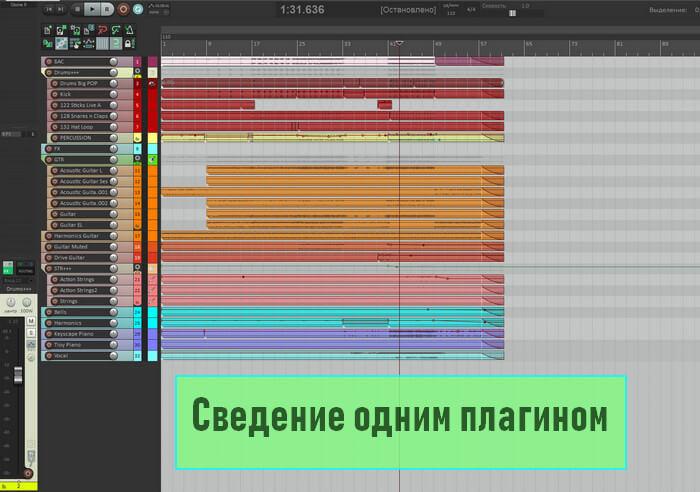 Сведение музыки с использованием плагина iZotope Ozone