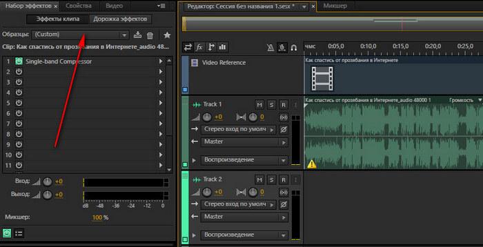 Различия между Adobe Audition 3.0, 1.5 и Adobe Audition CS6.