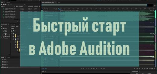 Adobe-Audition быстрый старт