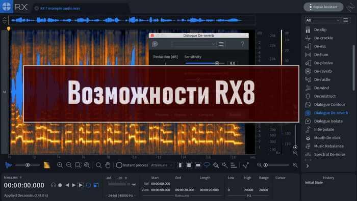 iZotope RX 8 - краткий обзор основных функций
