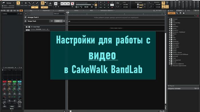Как работать с видео в CakeWalk BandLab