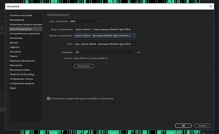 Настройка звуковой карты для записи и воспроизведения аудио в Adobe Audition v1.5