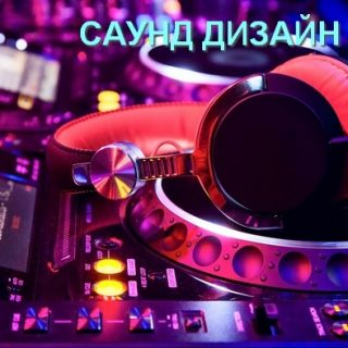 sound дизайн
