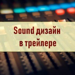 sound дизайне в трейлере